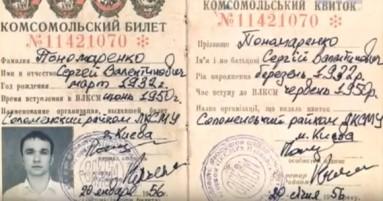 Resultado de imagen para sergei ponomarenko documentacion