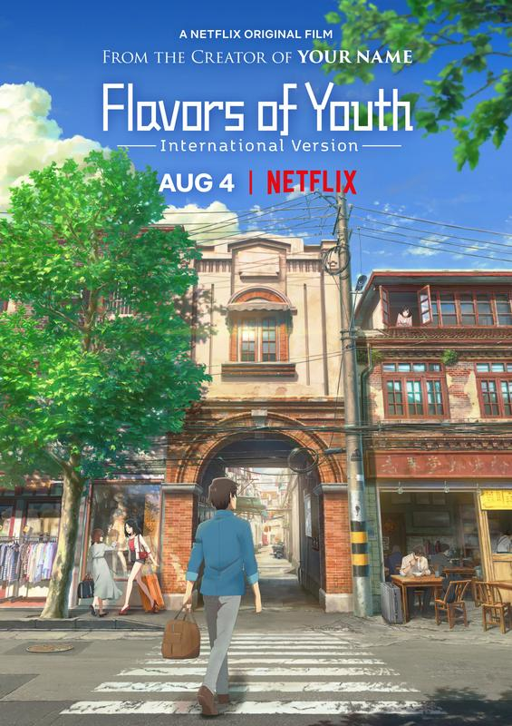 297142-flavors-of-youth-73-1533383490
